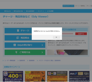 Edy Viewer1.png